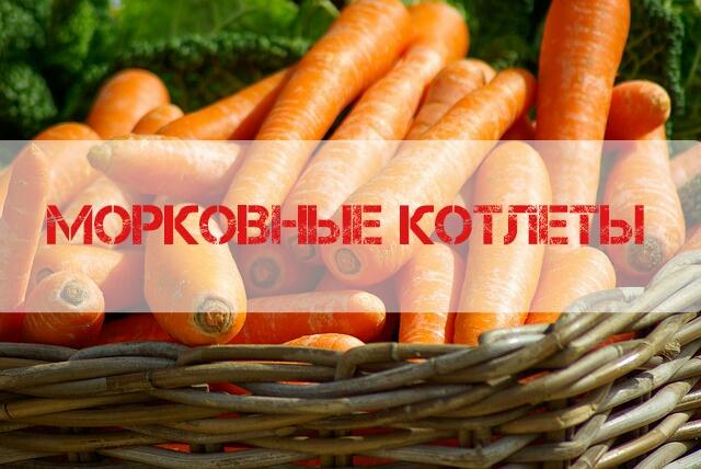 Котлеты морковные