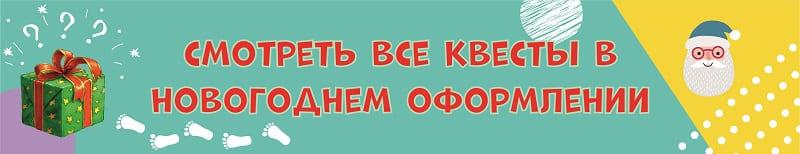 kvest_novogodniy_banner