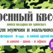 kvest_dlya_malchikov3.jpeg