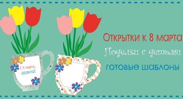 своими руками 8 марта открытка-min