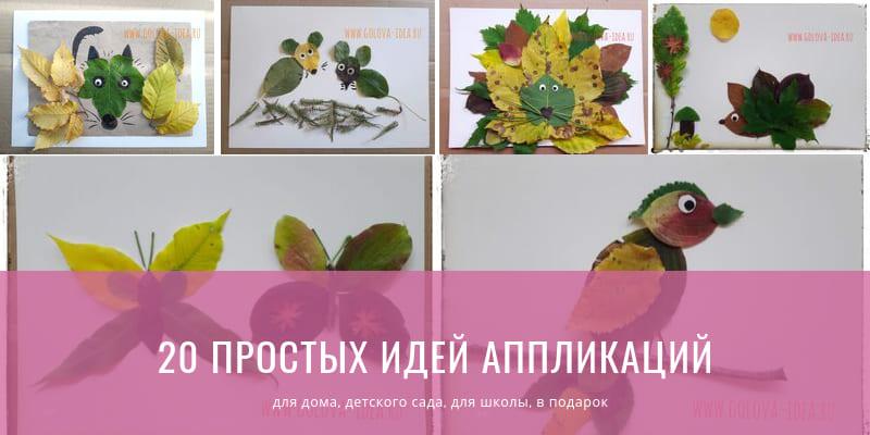 applikaciya_osennaya.jpeg