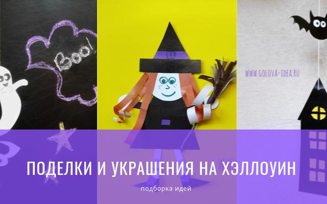hellouin_podelki_svoimi_rukami