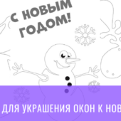 shablony_na_okno_novogodnie