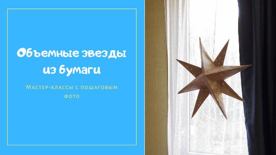 zvezda_iz_bumagi11