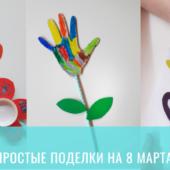 podelki_na_8_marta