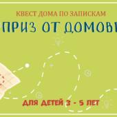 kvest_syrpriz_domovenka2