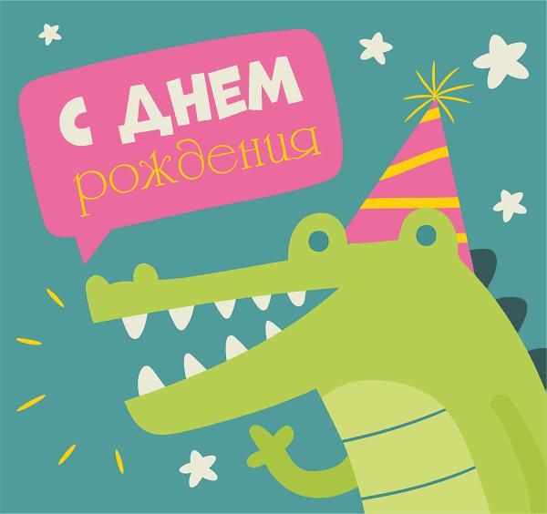 открытка на день рождения ребенка с крокодилом