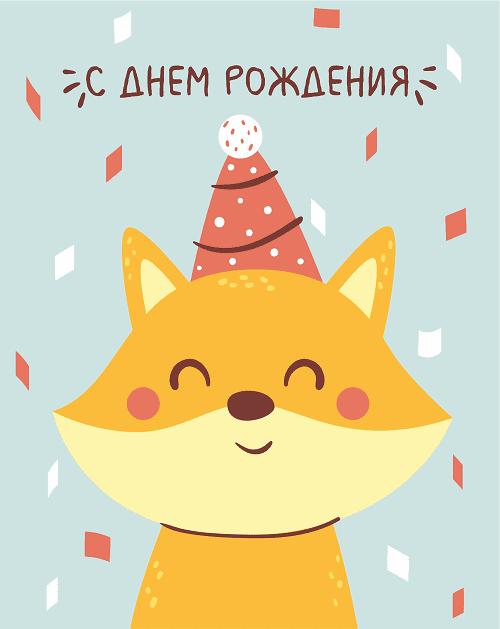 открытка на день рождения лиса