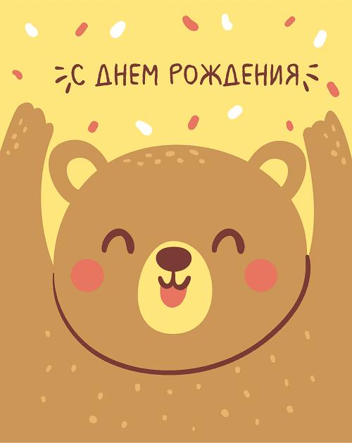 открытка на день рождения с медведем