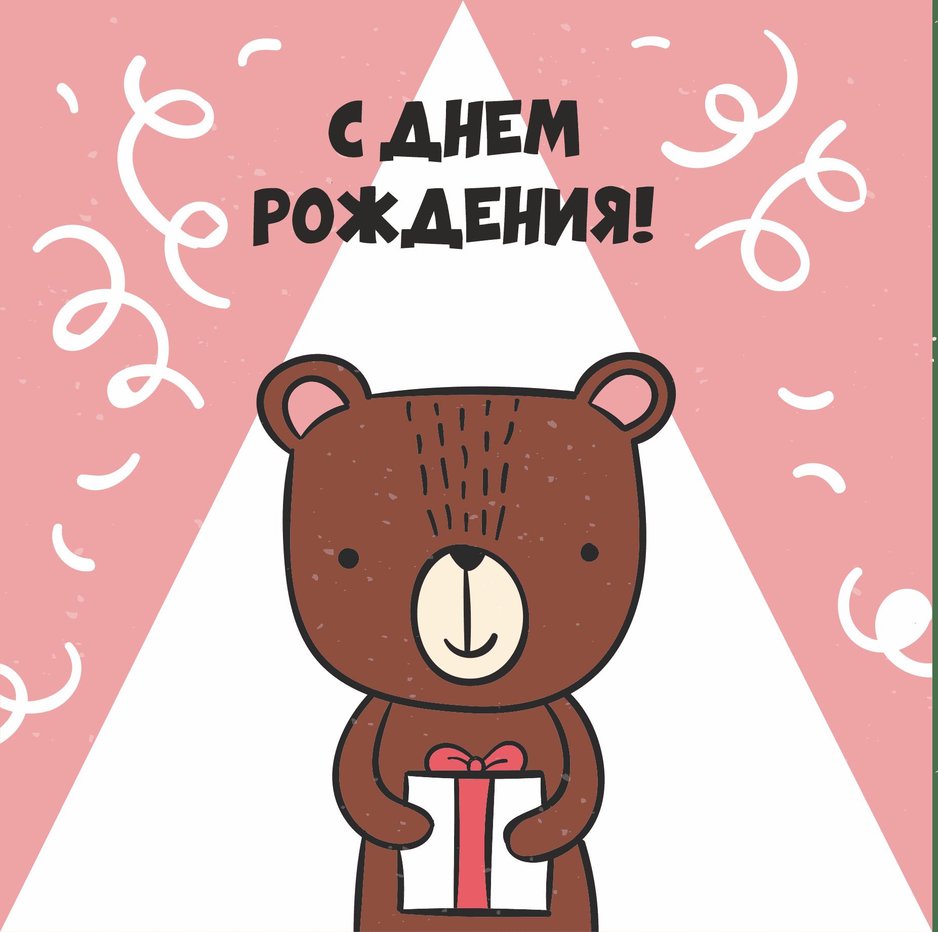 открытка на день рождения ребенка с мишкой