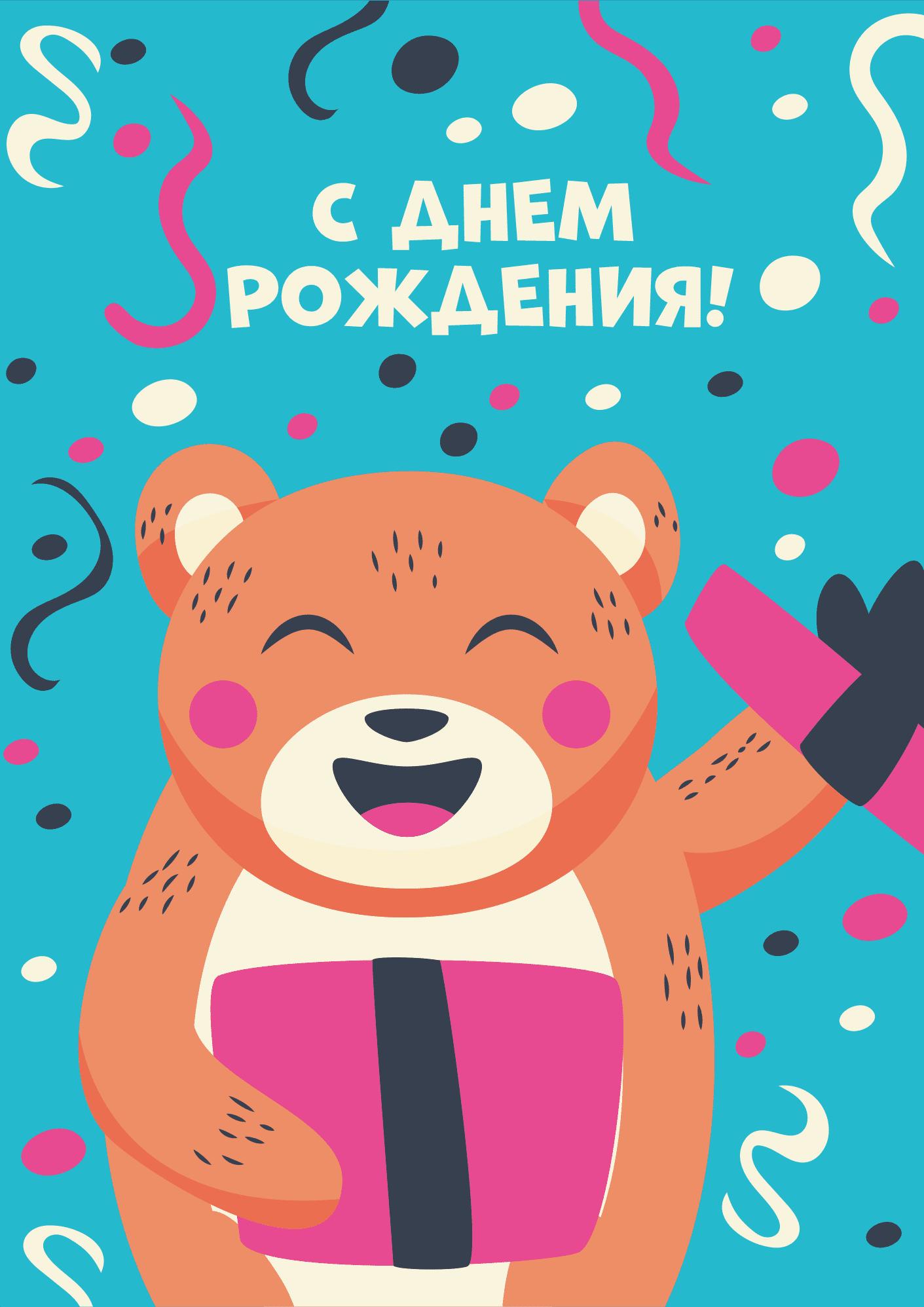 открытка на день рождения ребенка медвежонок с подарком