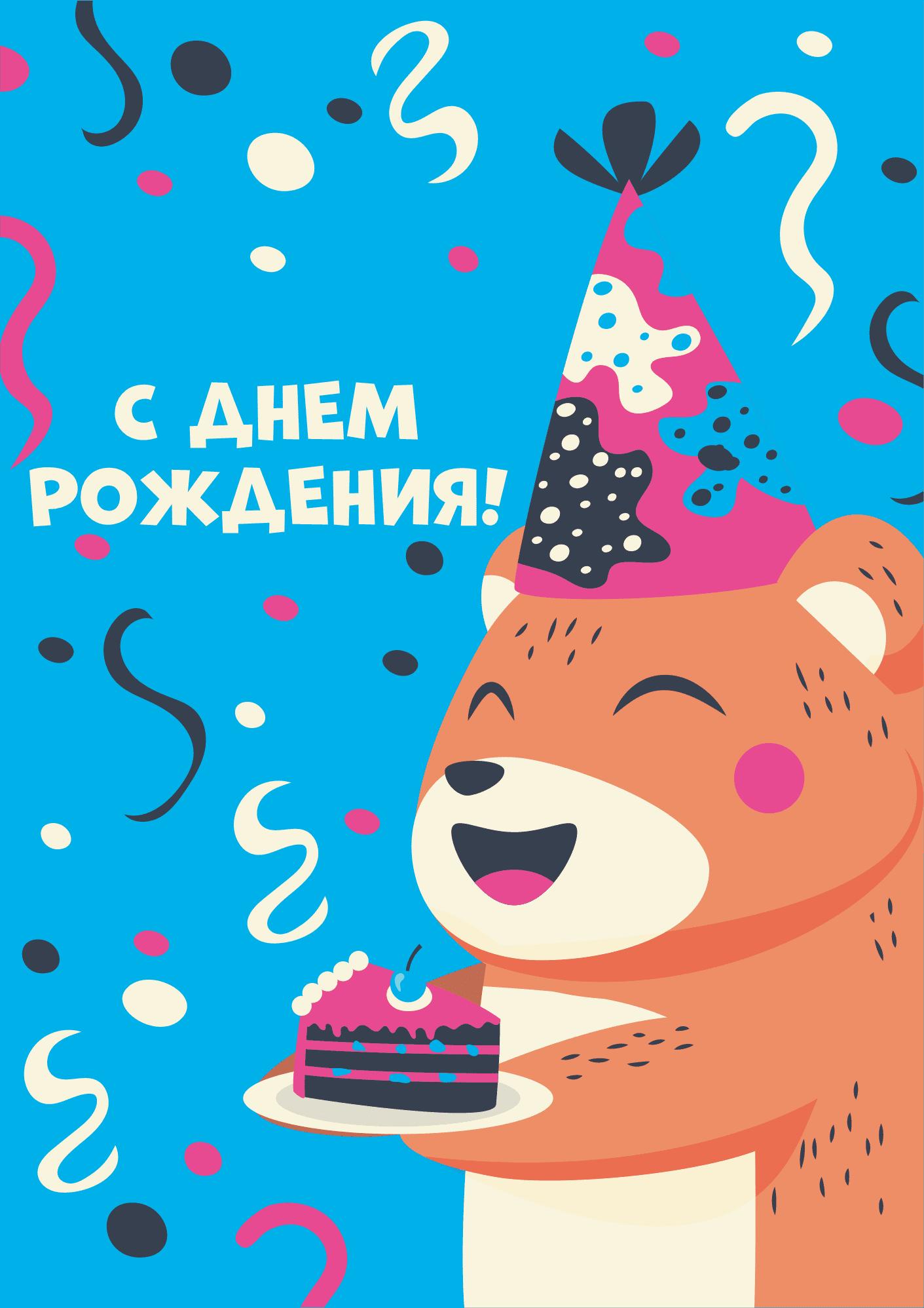 открытка на день рождения ребенка медвежонок с тортом в колпаке