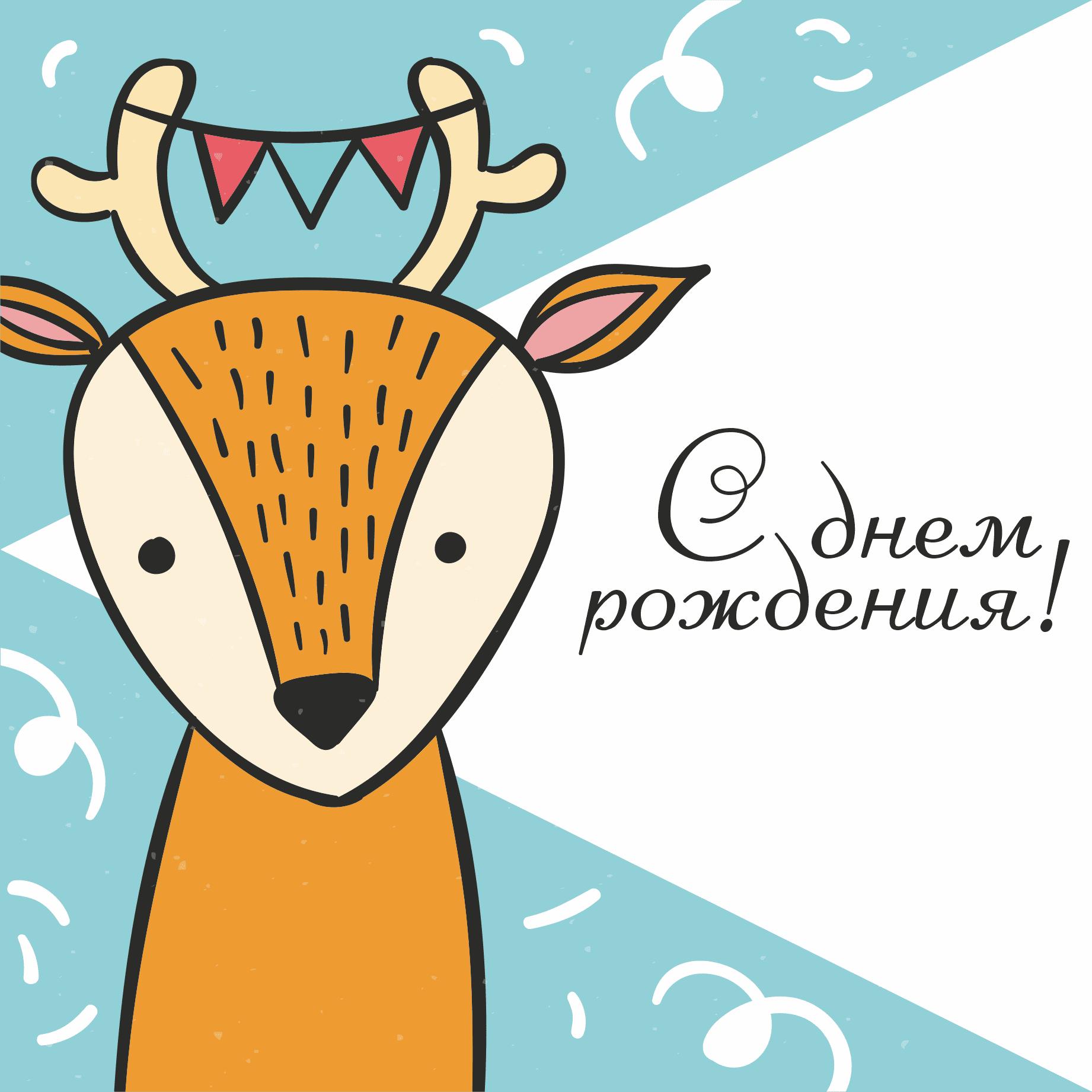 открытка на день рождения ребенка с оленем