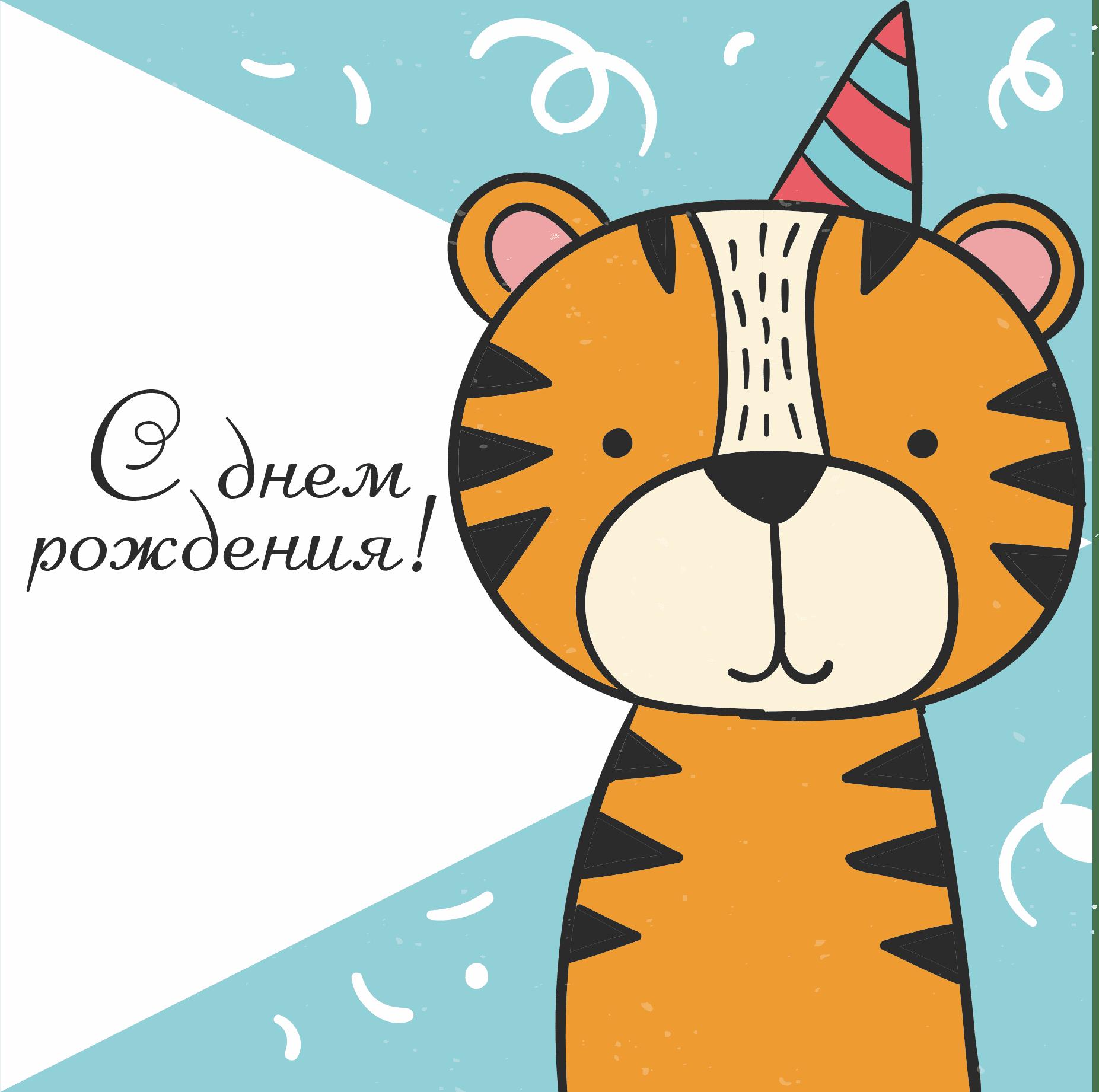открытка на день рождения ребенка с тигренком